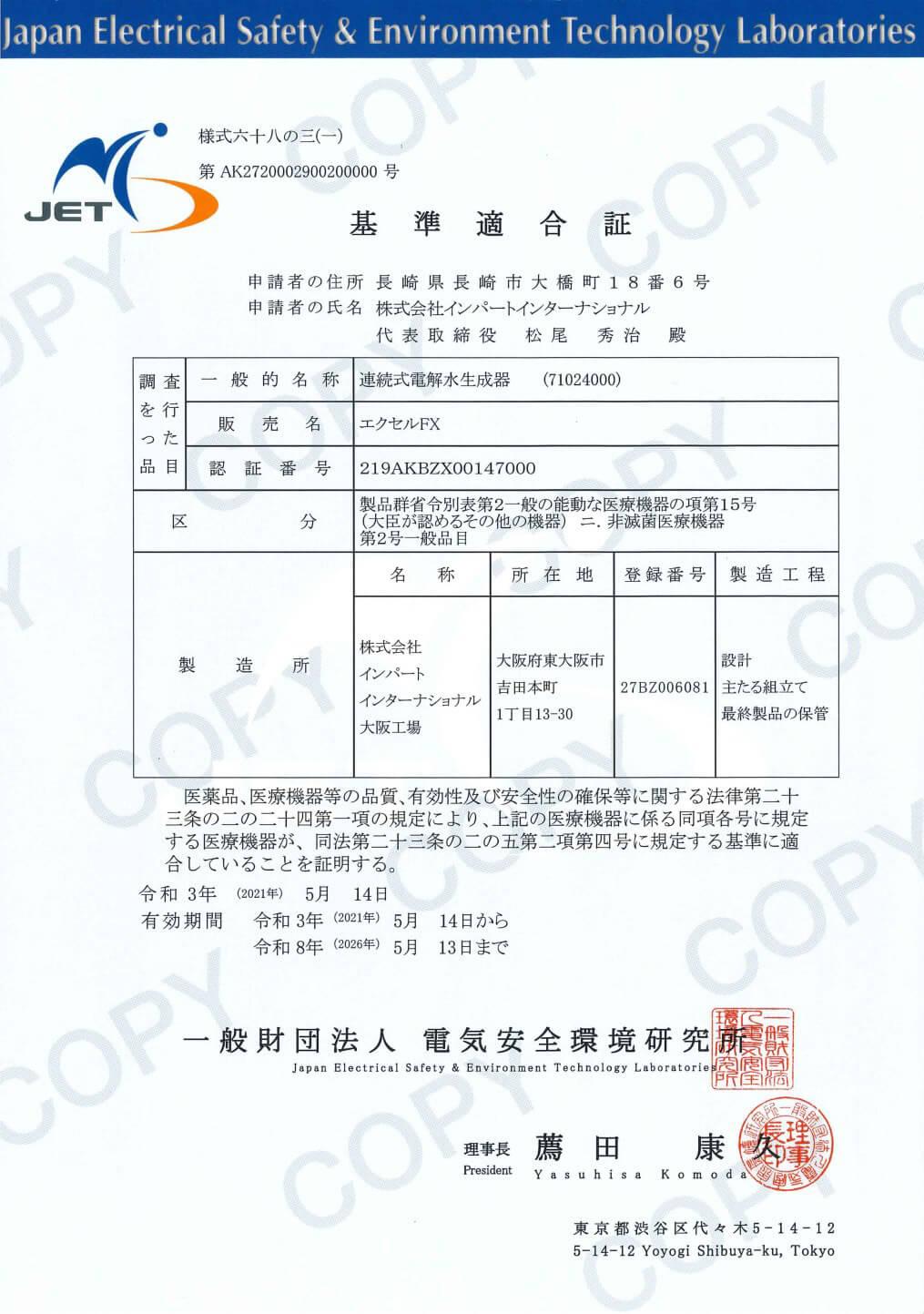 Vì sao nên sử dụng máy lọc nước ion kiềm  Impart Excel-FX (MX-99)?
