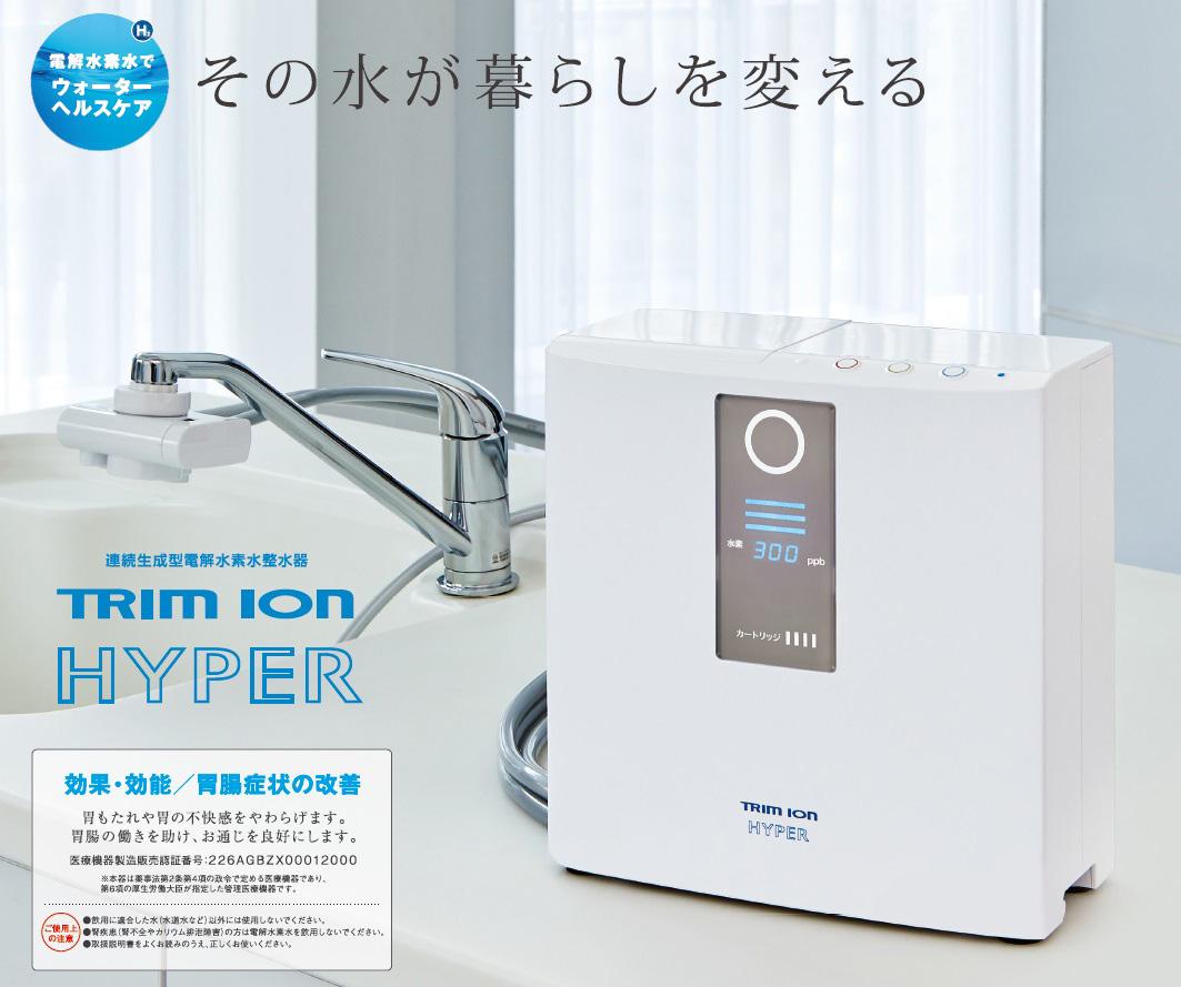 máy lọc nước điện giải trimion hyper