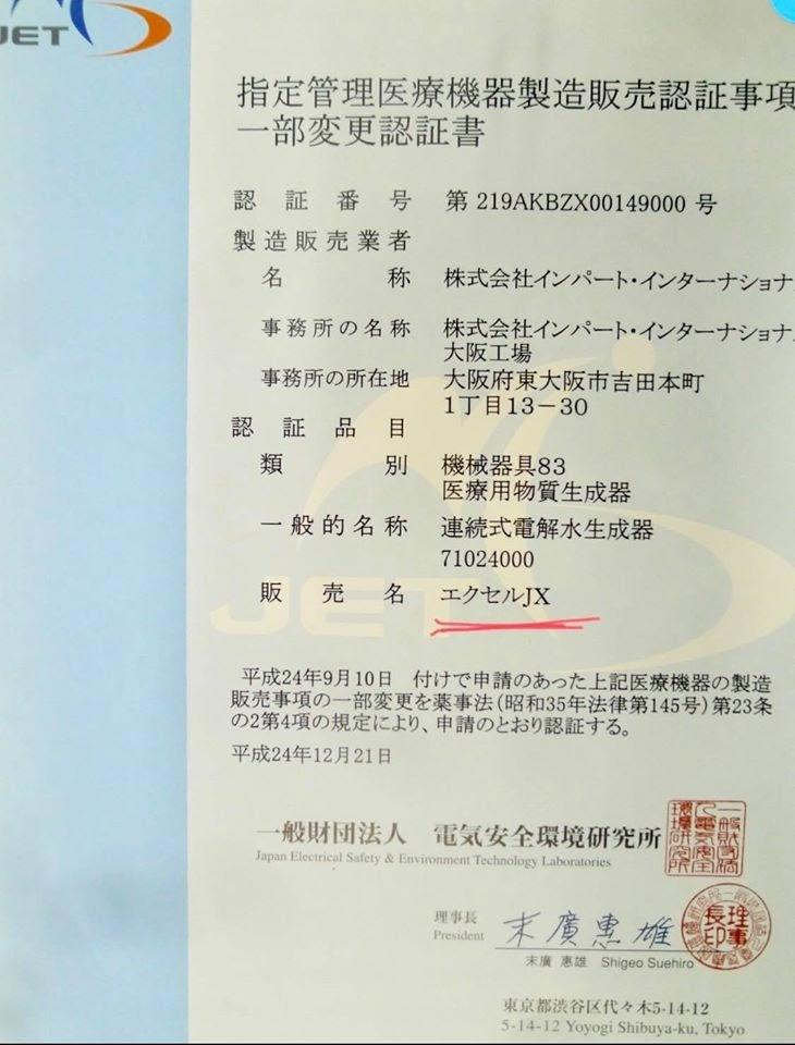 Chứng nhận của Phòng thí nghiệm Công nghệ Môi trường & An toàn Điện (JET) của Nhật Bản.